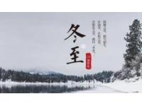 佳节祝福 - 二十四节气之一—冬至 温暖到临!