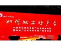 宁波地区演艺设备行业调研座谈会暨机械灯光音响技术推广联谊活动