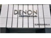 迎接新的征程!实力铸就品牌——热烈祝贺我司荣获Denon Professional中港澳总代理
